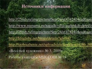 Источники информации http://25mb.ru/img/picture/Sep/24/ef4742404ead6aaea0e8fb