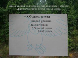 Завершая рисунок, изобразим перья на хвосте и крыльях. Дорисуем сердечко вокр