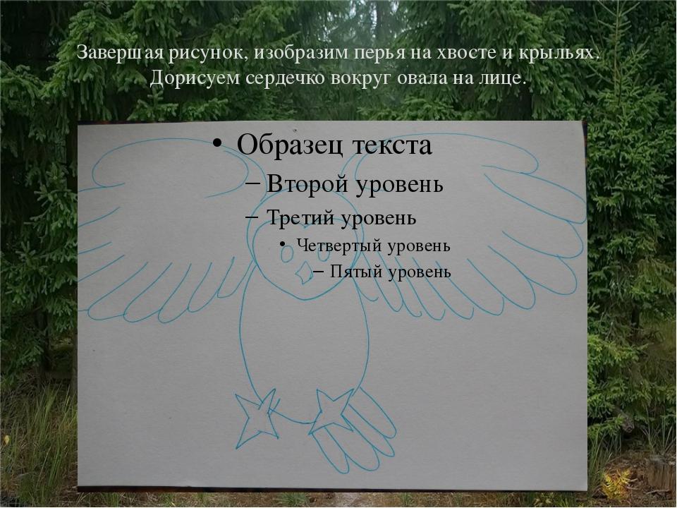 Завершая рисунок, изобразим перья на хвосте и крыльях. Дорисуем сердечко вокр...