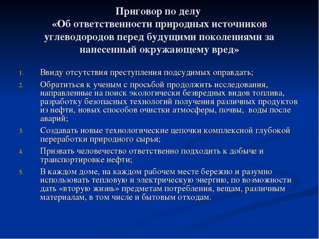 Приговор по делу «Об ответственности природных источников углеводородов перед...