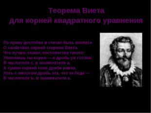 Теорема Виета для корней квадратного уравнения По праву достойна в стихах быт