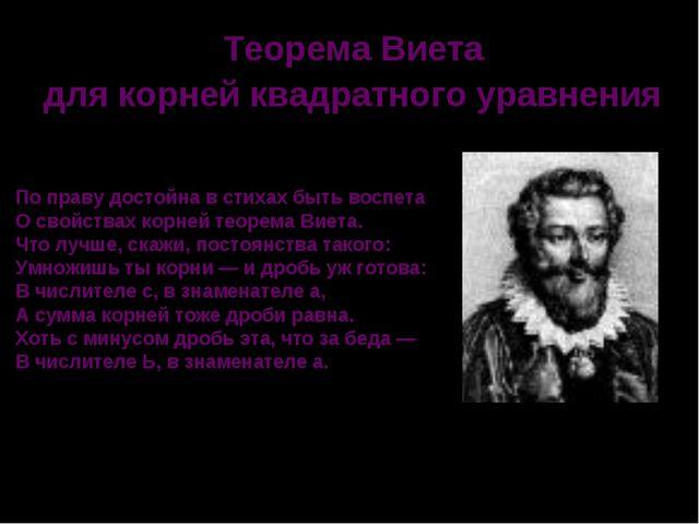 Теорема Виета для корней квадратного уравнения По праву достойна в стихах быт...