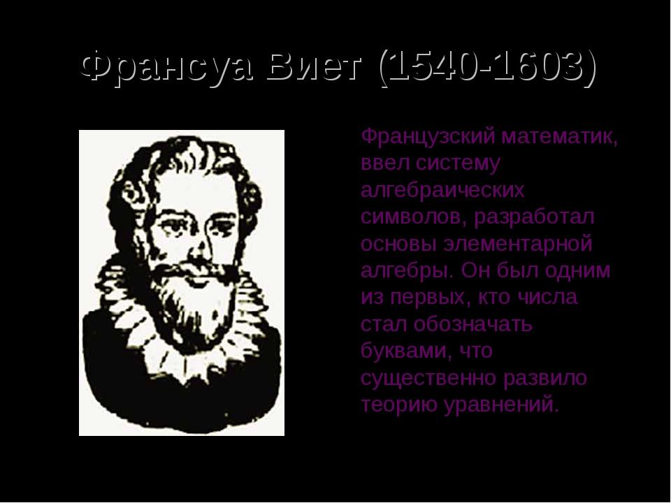 Франсуа Виет (1540-1603) Французский математик, ввел систему алгебраических с...