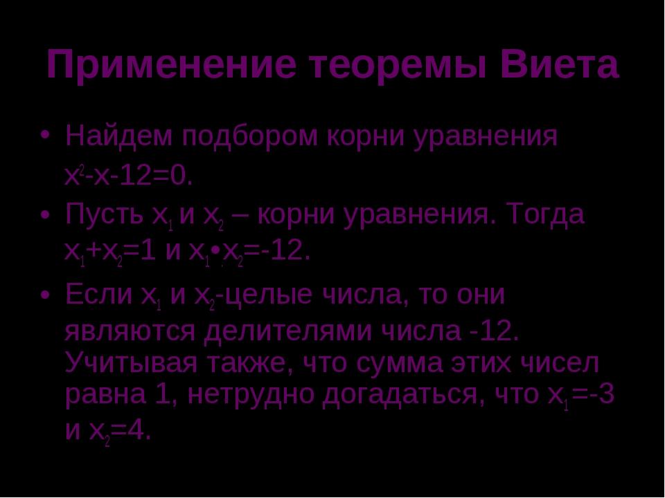 Применение теоремы Виета Найдем подбором корни уравнения х2-х-12=0. Пусть х1...