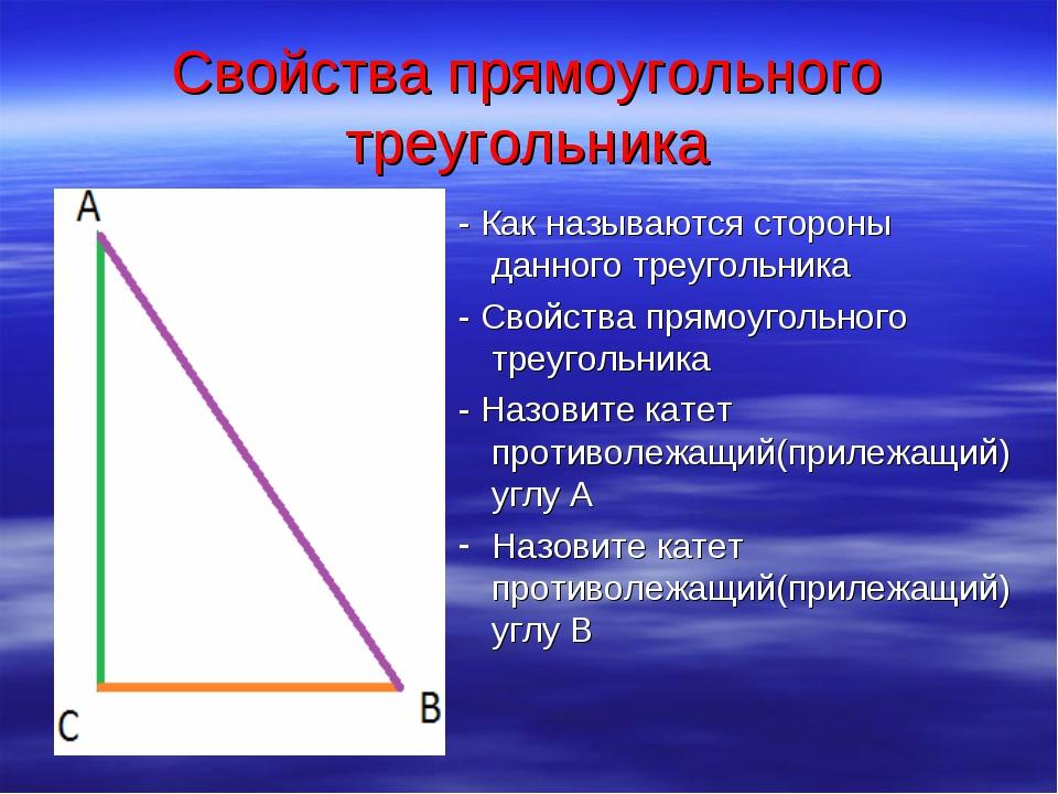 Свойства прямоугольного треугольника - Как называются стороны данного треугол...