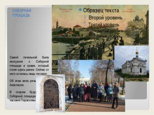 СОБОРНАЯ ПЛОЩАДЬ Самой печальной была экскурсия о Соборной площади и храме, к