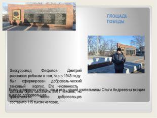 ПЛОЩАДЬ ПОБЕДЫ Экскурсовод Фефилов Дмитрий рассказал ребятам о том, что в 194