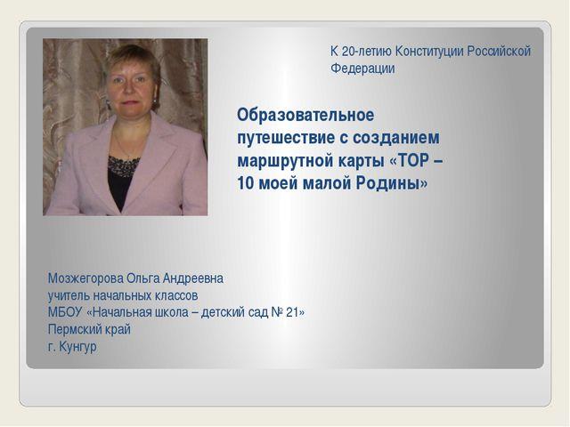 К 20-летию Конституции Российской Федерации Образовательное путешествие с соз...