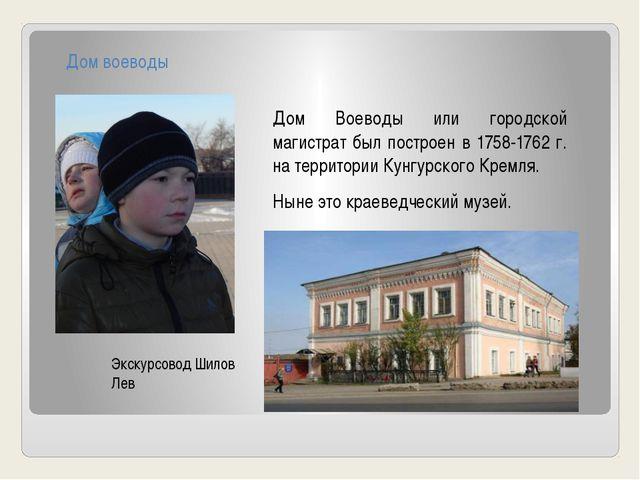 Дом воеводы Дом Воеводы или городской магистрат был построен в 1758-1762 г. н...