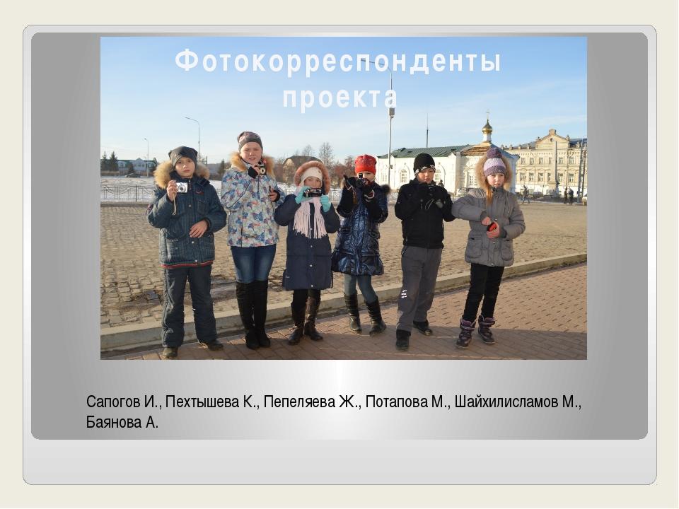 Сапогов И., Пехтышева К., Пепеляева Ж., Потапова М., Шайхилисламов М., Баянов...