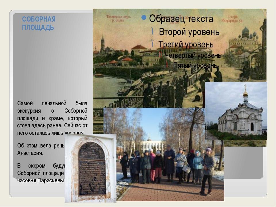 СОБОРНАЯ ПЛОЩАДЬ Самой печальной была экскурсия о Соборной площади и храме, к...