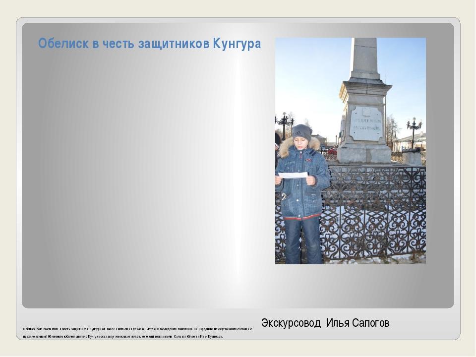 Обелиск в честь защитников Кунгура Обелиск был поставлен в честь защитников К...