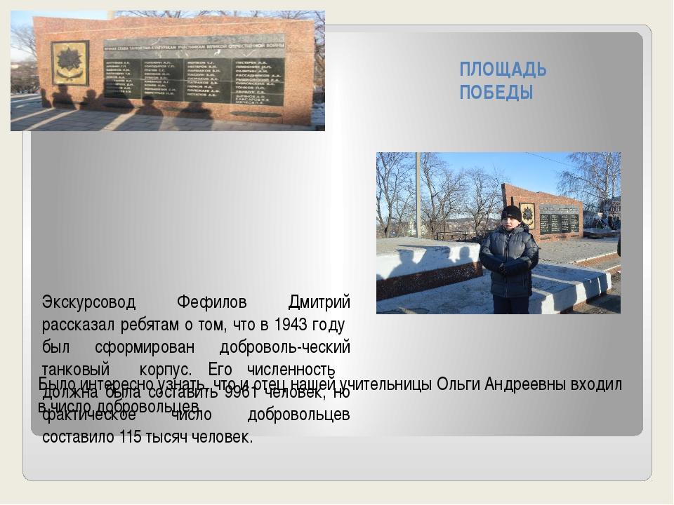 ПЛОЩАДЬ ПОБЕДЫ Экскурсовод Фефилов Дмитрий рассказал ребятам о том, что в 194...