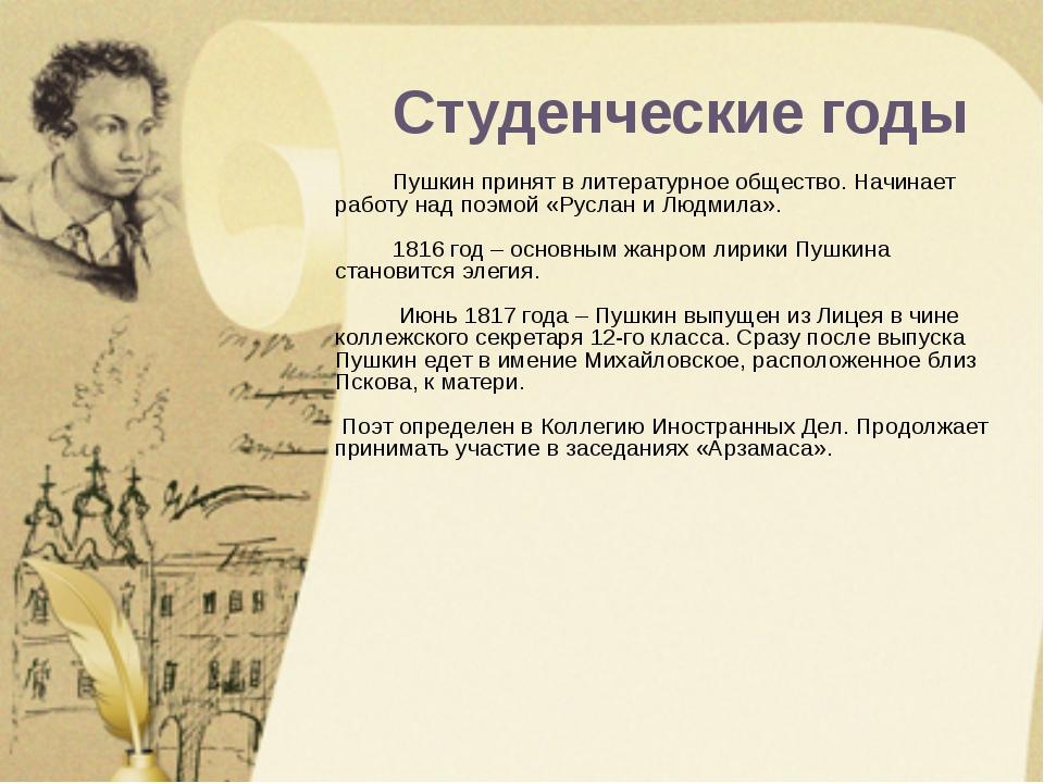 срок за картинку с пушкиным праздничный