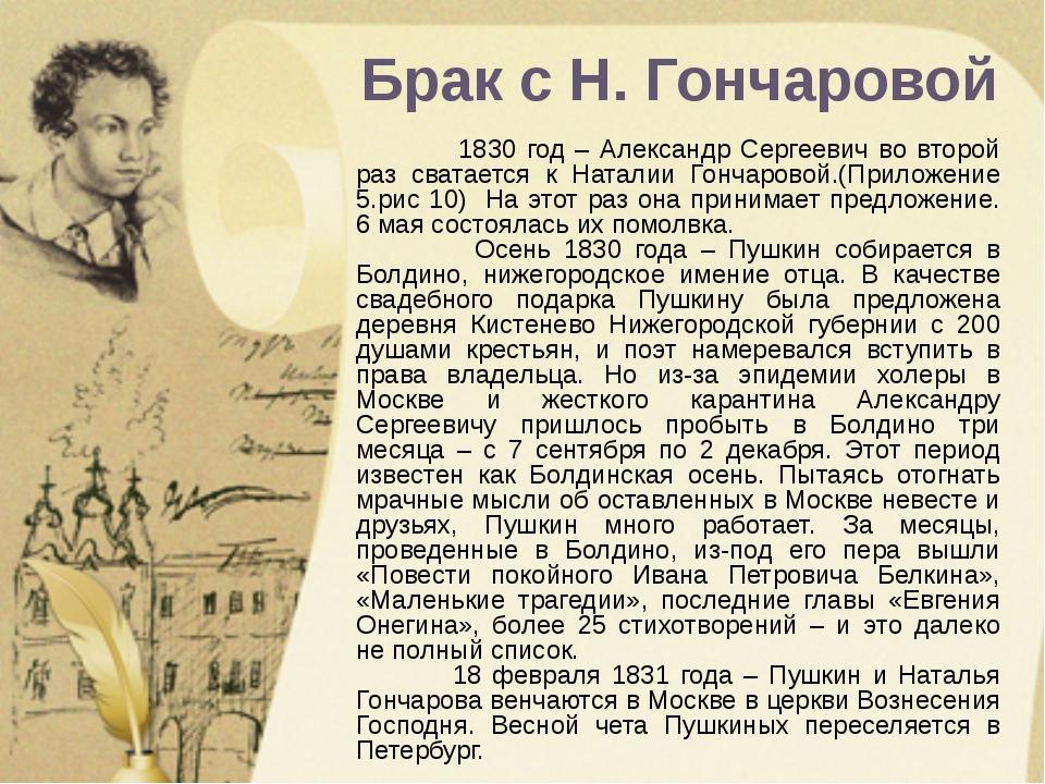"""Презентация """"Пушкин А.С. Биография."""