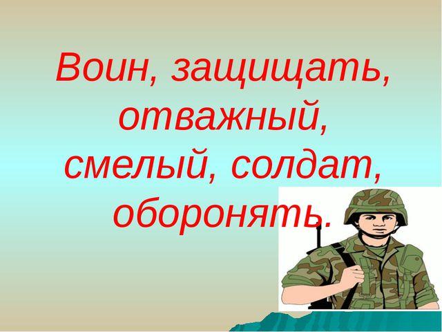 Воин, защищать, отважный, смелый, солдат, оборонять.
