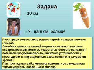 Задача - 10 см - ?, на 8 см больше Регулярное включение в рацион тертой морко