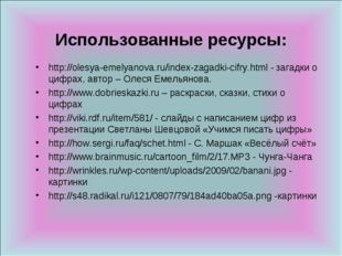 Использованные ресурсы: http://olesya-emelyanova.ru/index-zagadki-cifry.html