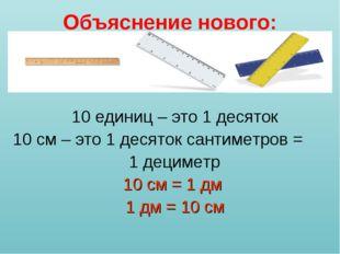 Объяснение нового: 10 единиц – это 1 десяток 10 см – это 1 десяток сантиметро