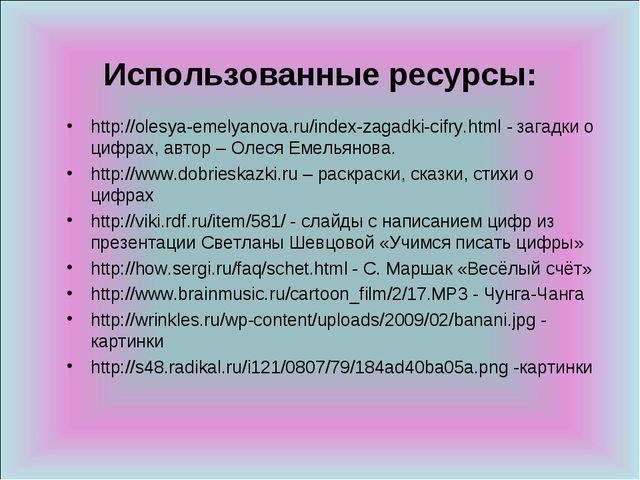 Использованные ресурсы: http://olesya-emelyanova.ru/index-zagadki-cifry.html...