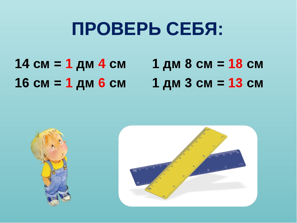 ПРОВЕРЬ СЕБЯ: 14 см = 1 дм 4 см 1 дм 8 см = 18 см 16 см = 1 дм 6 см 1 дм 3 см...