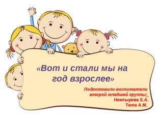 Подготовили воспитатели второй младшей группы: Немтырева Е.А. Тюпа А.М. «Вот