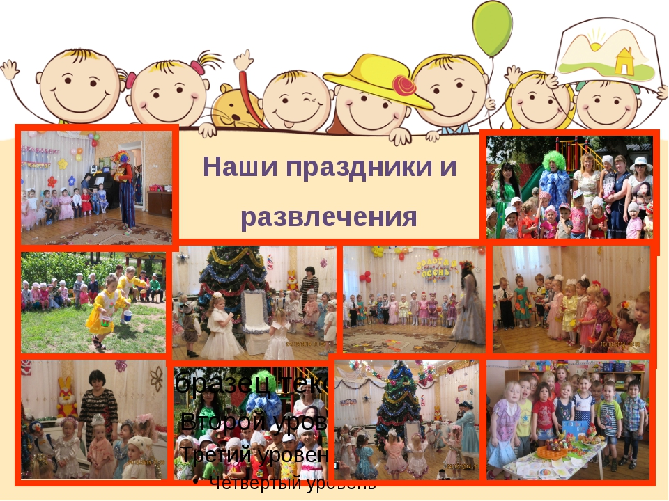 Наши праздники и развлечения