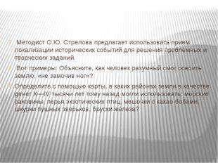 Методист О.Ю. Стрелова предлагает использовать прием локализации исторически