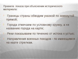 Правила показа при объяснении исторического материала: Границы страны обводим