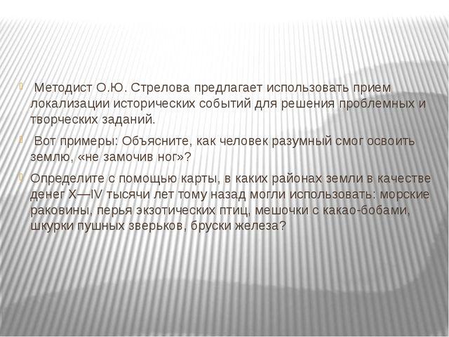 Методист О.Ю. Стрелова предлагает использовать прием локализации исторически...