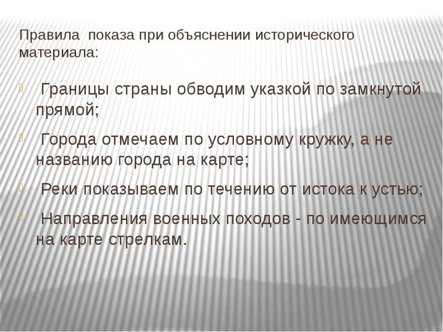 Правила показа при объяснении исторического материала: Границы страны обводим...