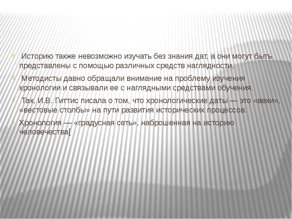 Историю также невозможно изучать без знания дат, а они могут быть представле...