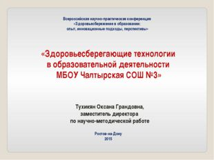 Всероссийская научно-практическая конференция «Здоровьесбережение в образован