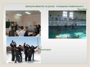 физкультминутки на уроках посещение плавательного бассейна прогулки на свежем