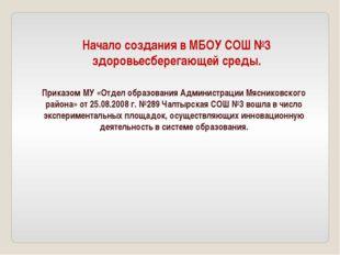 Приказом МУ «Отдел образования Администрации Мясниковского района» от 25.08.2