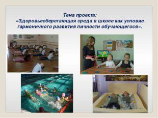 Тема проекта: «Здоровьесберегающая среда в школе как условие гармоничного раз