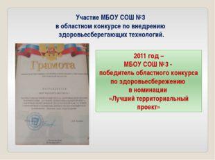 2011 год – МБОУ СОШ №3 - победитель областного конкурса по здоровьесбережению