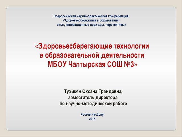 Всероссийская научно-практическая конференция «Здоровьесбережение в образован...