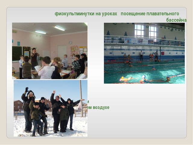 физкультминутки на уроках посещение плавательного бассейна прогулки на свежем...