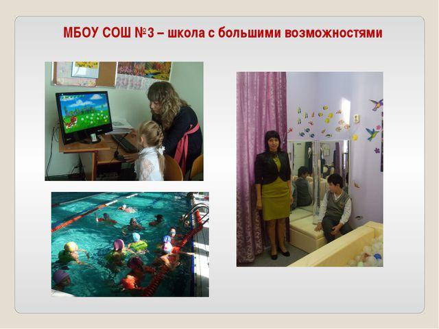 МБОУ СОШ №3 – школа с большими возможностями