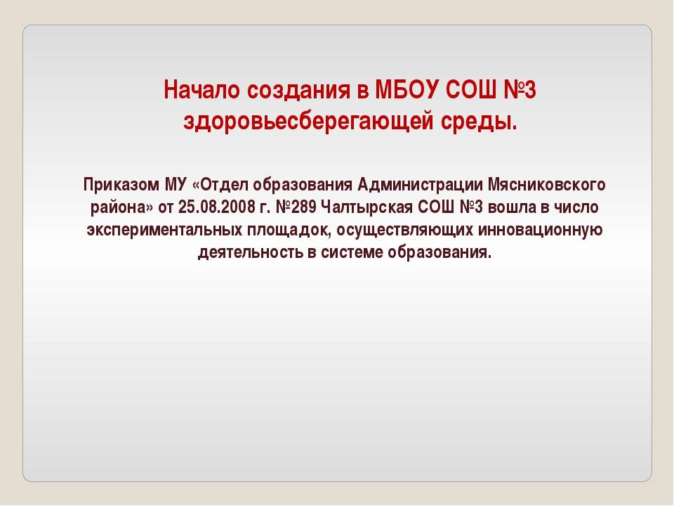 Приказом МУ «Отдел образования Администрации Мясниковского района» от 25.08.2...