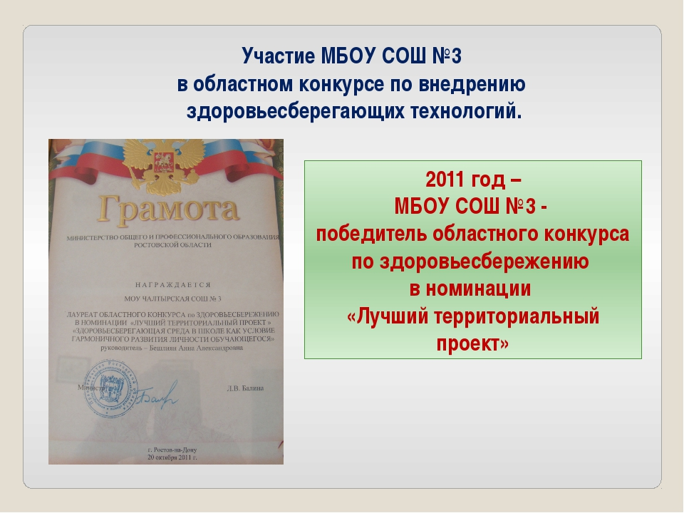 2011 год – МБОУ СОШ №3 - победитель областного конкурса по здоровьесбережению...
