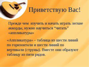"""Прежде чем изучить и начать играть легкие аккорды, нужно научиться """"читать"""" «"""
