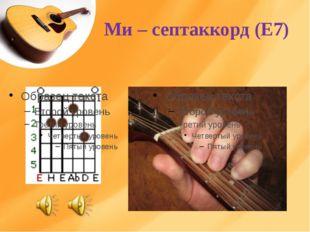 Ми – септаккорд (E7)