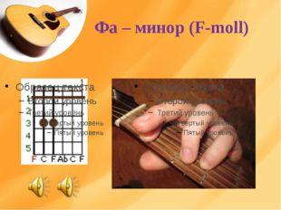 Фа – минор (F-moll)