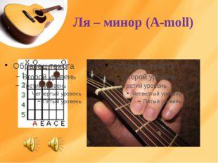 Ля – минор (A-moll)