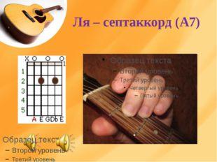 Ля – септаккорд (A7)