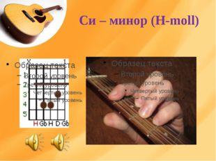 Си – минор (H-moll)