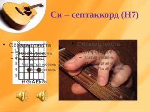 Си – септаккорд (H7)