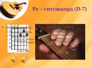 Ре – септаккорд (D-7)